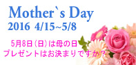 Mother`sDay2016