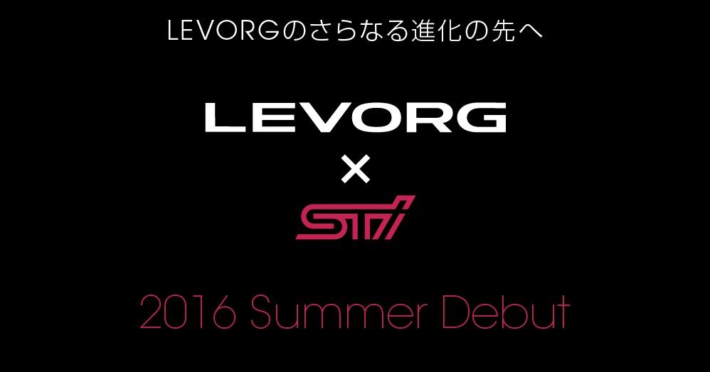 LEVORG×STI ティザーサイト|SUBARU