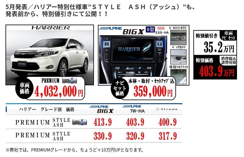 ハリアーHV スタイルアッシュ価格