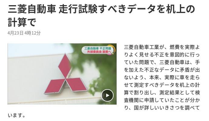 三菱不正 机上計算NHK
