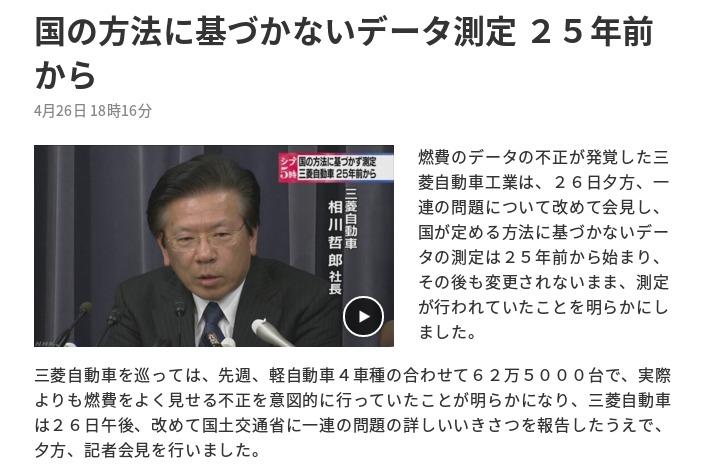 国の方法に基づかないデータ測定 25年前から NHKニュース