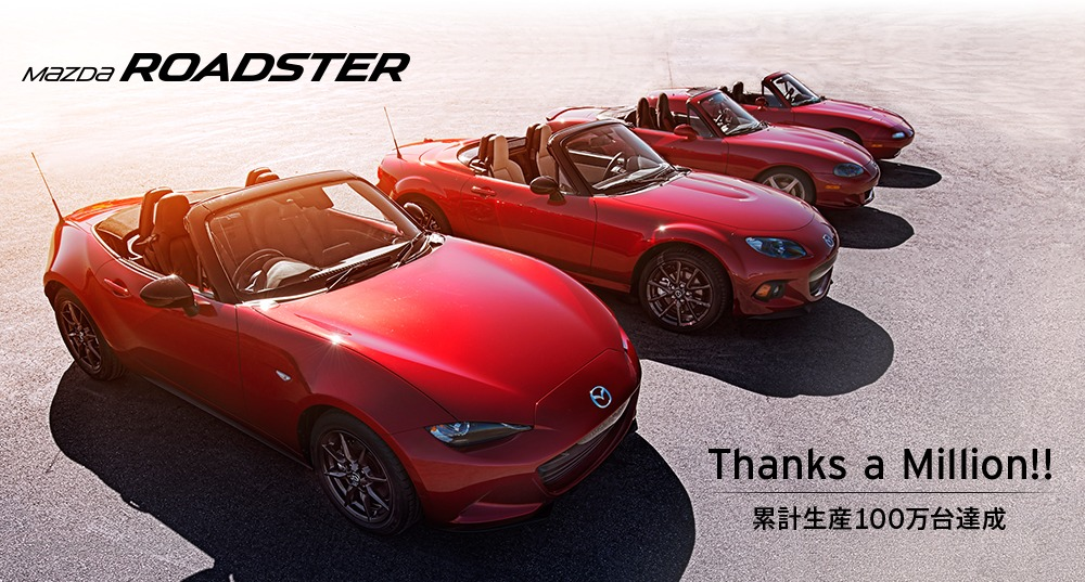 【MAZDA】ロードスター累計生産100万台達成