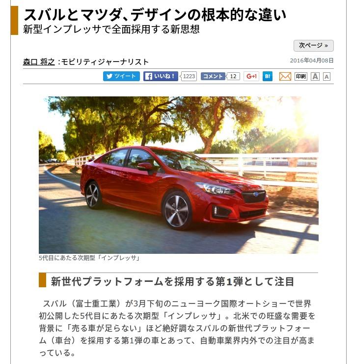 スバルとマツダ、デザインの根本的な違い 自動車 東洋経済オンライン 経済ニュースの新基準