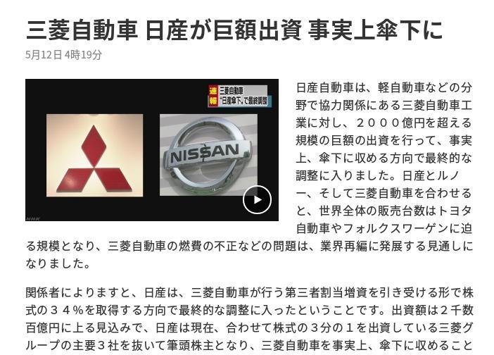 三菱自動車 日産が巨額出資 事実上傘下に NHKニュース