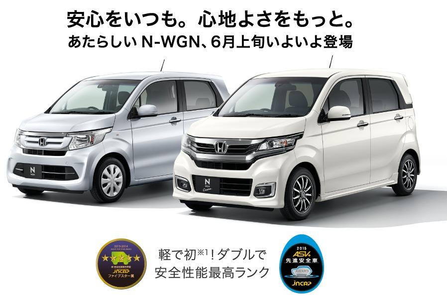 新しいN WGNが登場します! N WGN Honda