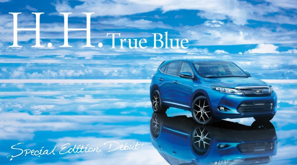 トヨタ ハリアー キャンペーン HHTrue Blue トヨタ自動車WEBサイト