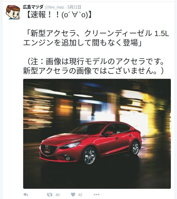 広島マツダ hiro_maz さん Twitter
