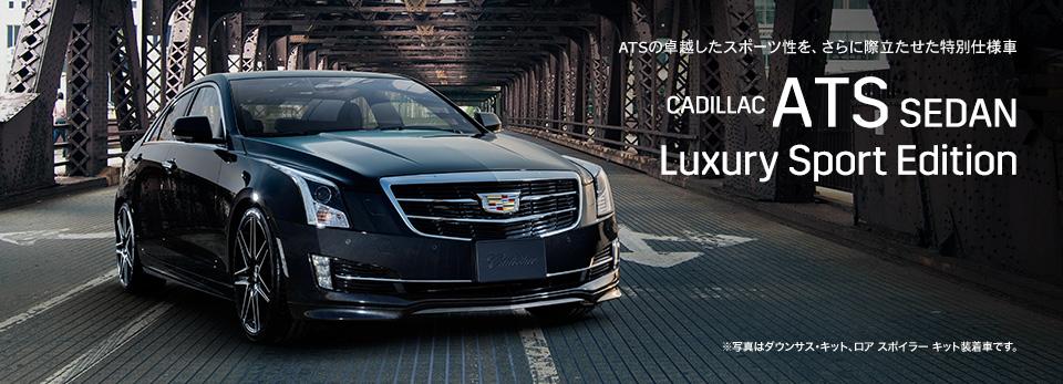 ATS-Sedan-Luxury-Sport-Edition-3