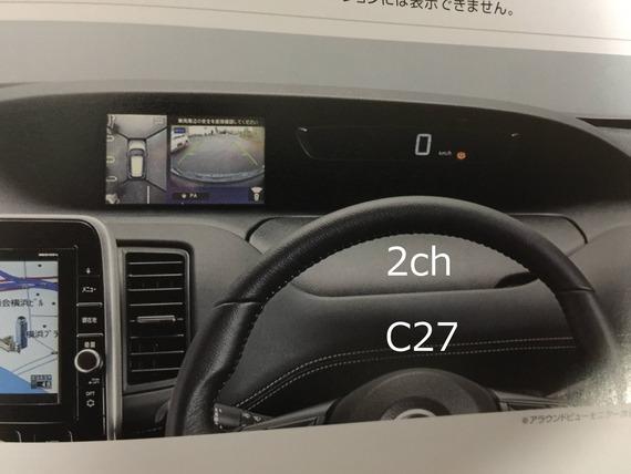 日産セレナ2016カタログ3
