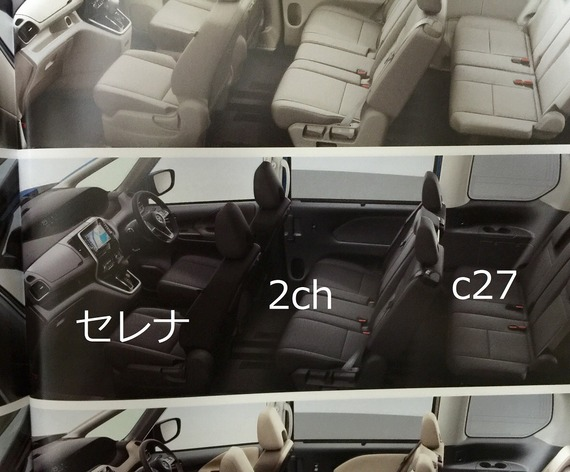 日産セレナ2016カタログ6