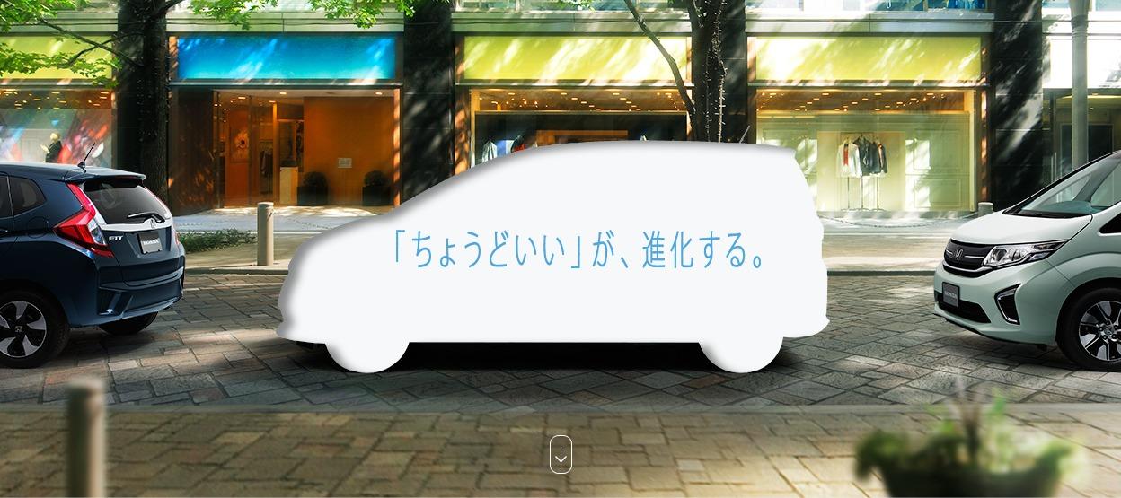 New フリード Honda