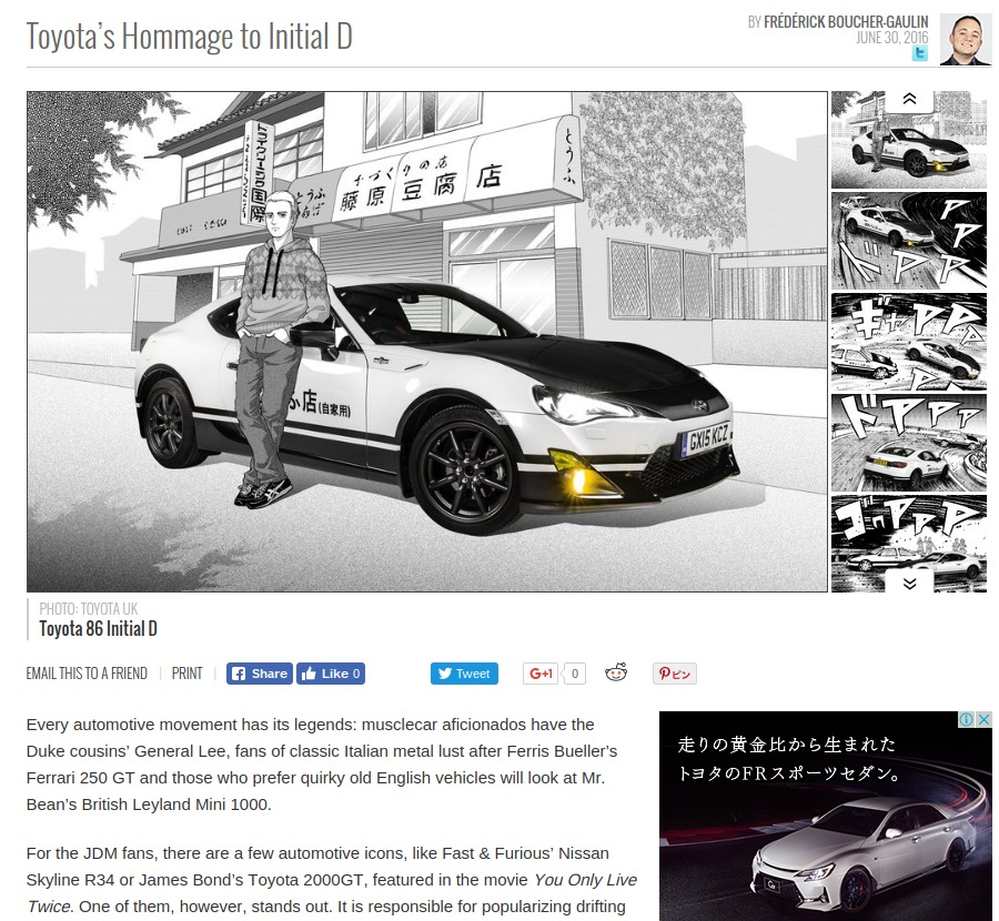 Toyota's Hommage to Initial D 2017 Toyota 86 The Car Guide