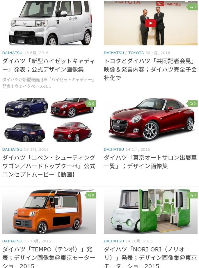 DAIHATSU 最新自動車画像ニュース NEWCAR DESIGN