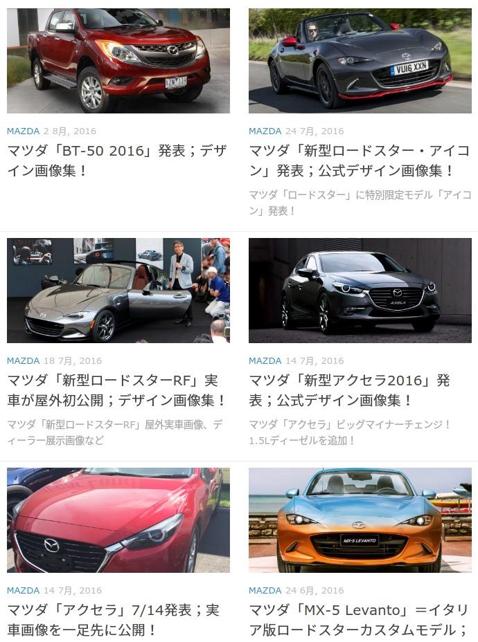 MAZDA 最新自動車画像ニュース NEWCAR DESIGN