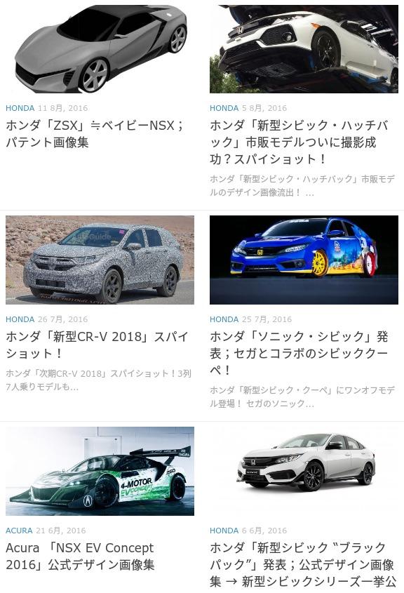 HONDA 最新自動車画像ニュース NEWCAR DESIGN