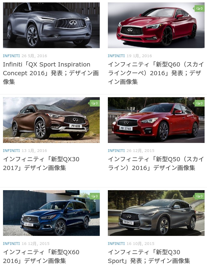 INFINITI 最新自動車画像ニュース NEWCAR DESIGN