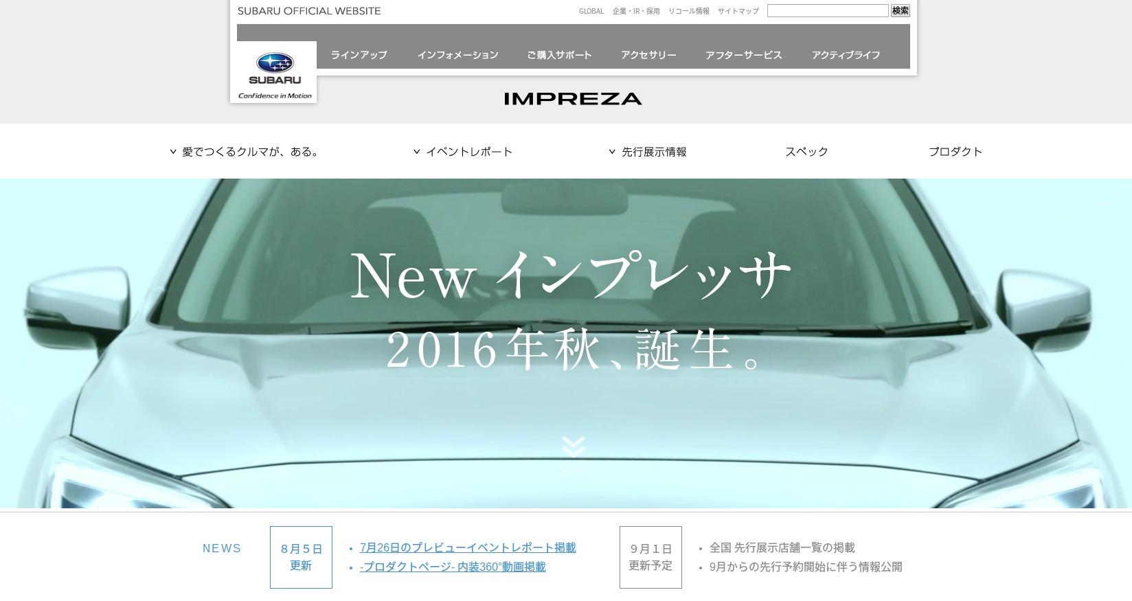 新型インプレッサ ティーザーサイト|SUBARU
