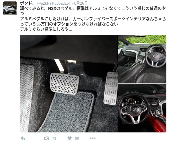 NSX オプション Twitter検索