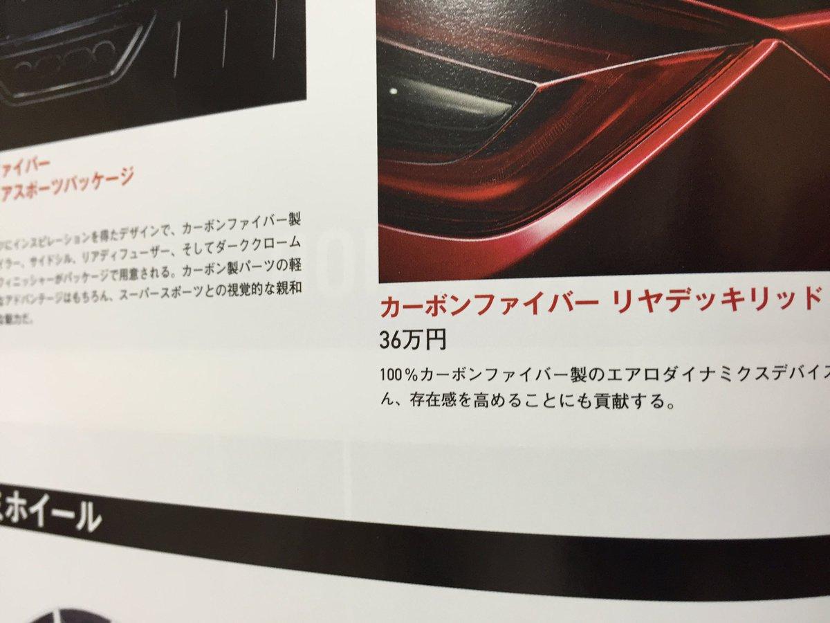 NSX-オプションエクステリア