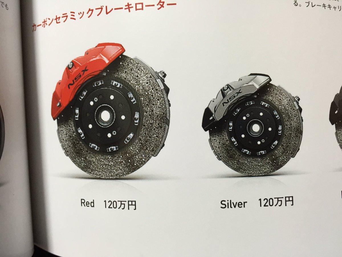 NSX-オプションブレーキローター