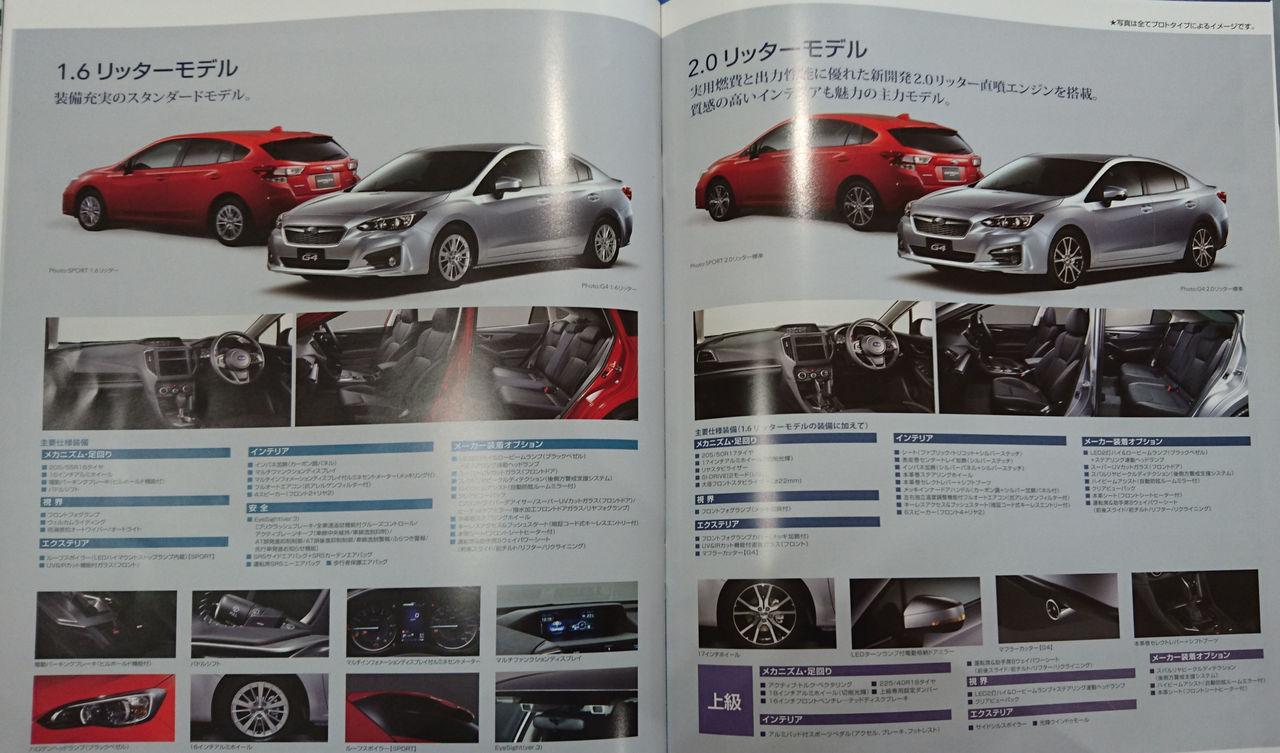 スバル 新型インプレッサ カタログ1