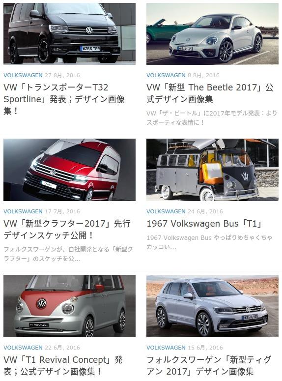 VOLKSWAGEN 最新自動車画像ニュース NEWCAR DESIGN