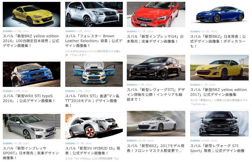 SUBARU 最新自動車画像 NEWCAR DESIGN