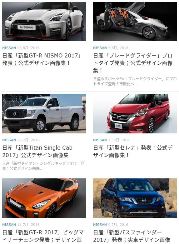 NISSAN 最新自動車画像ニュース NEWCAR DESIGN