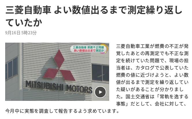 三菱自動車 よい数値出るまで測定繰り返していたか NHKニュース