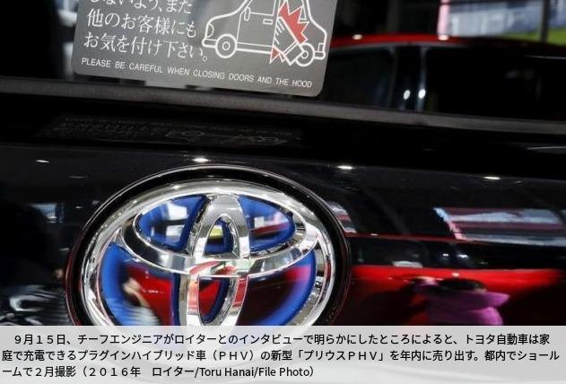 トヨタの新プリウスPHV、使命は世界販売100万台=エンジニア ロイター