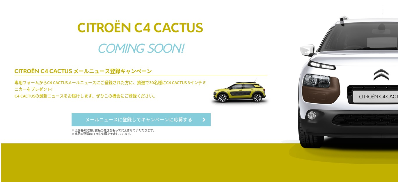 CITROËN C4 CACTUS COMING SOON シトロエン公式サイト