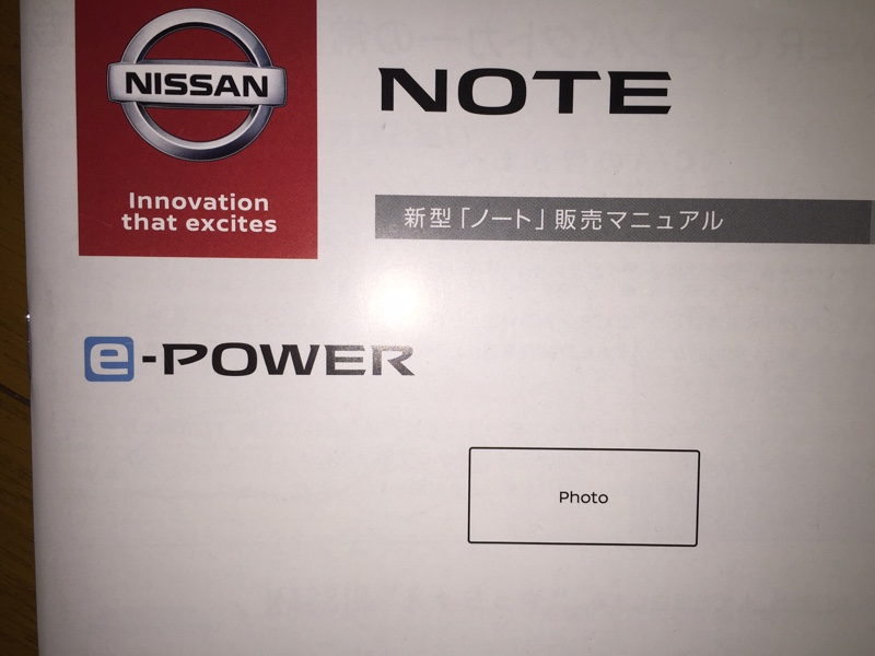 ノート e-power 04