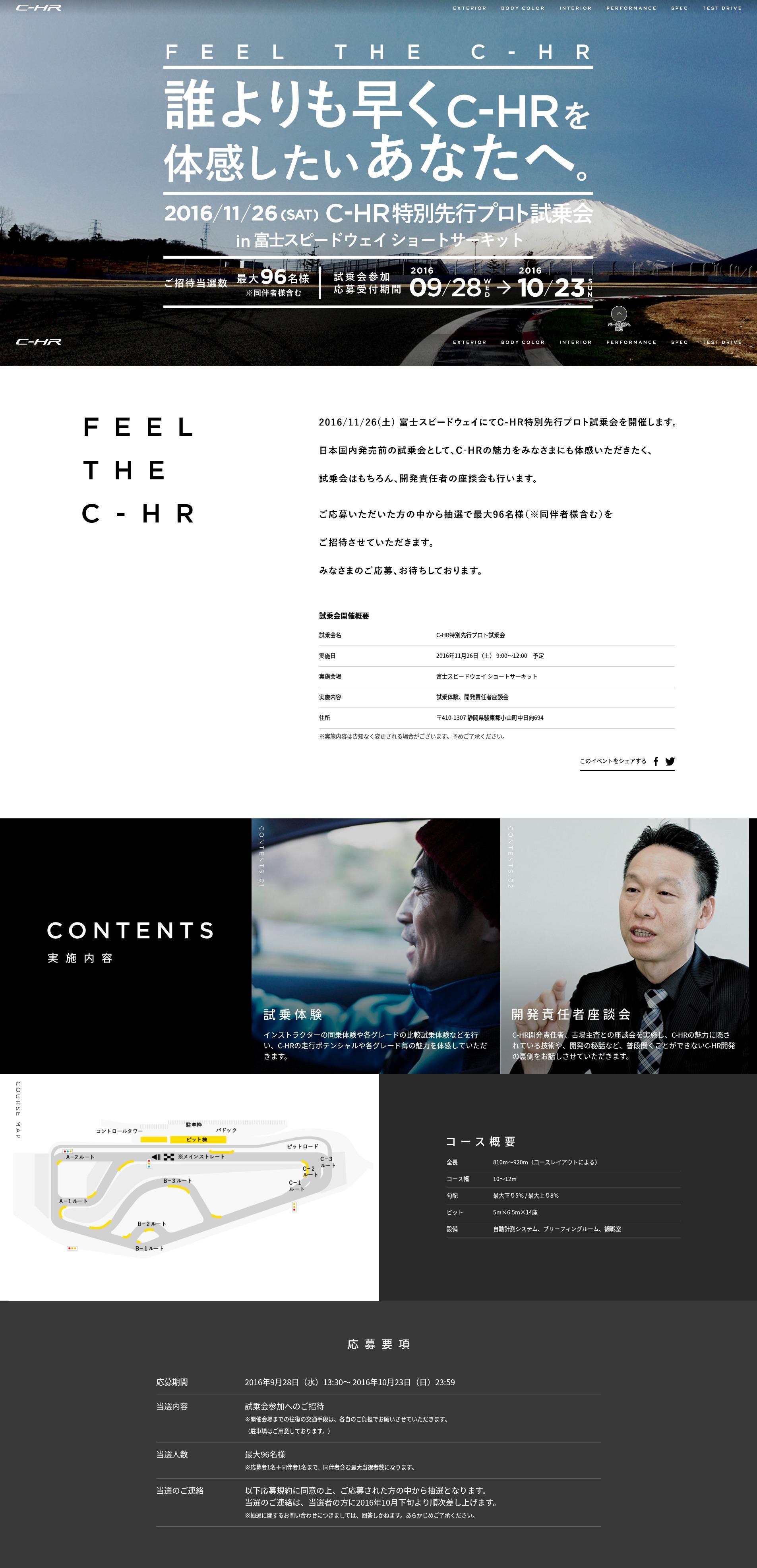 トヨタ C HR TEST DRIVE トヨタ自動車WEBサイト