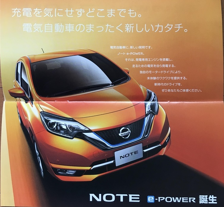 nissan note e-power 2016 03