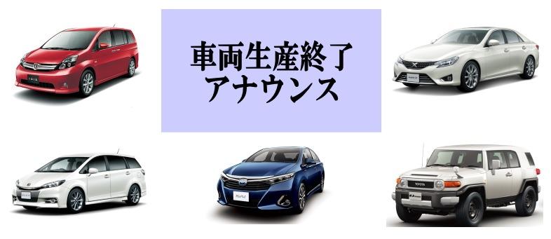 トヨタ生産終了