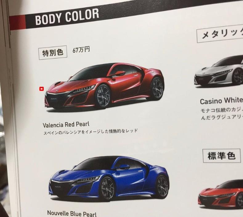 NSX-bodycolor.jpg