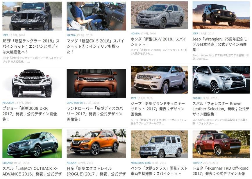 SUV_20160918185621dfa.jpeg