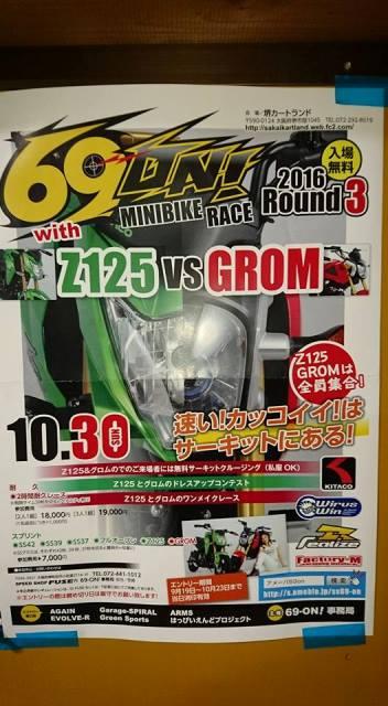 h28年10月30日69-ON!最終戦 (29)