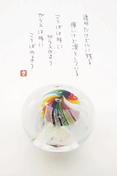 2016ガラス絵ことば1