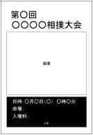 相撲大会のポスターテンプレート・フォーマット・雛形