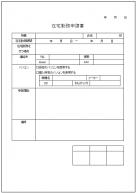 在宅勤務申請書テンプレート・フォーマット・雛形
