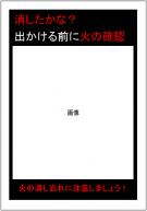 防火ポスターのテンプレート・フォーマット・雛形