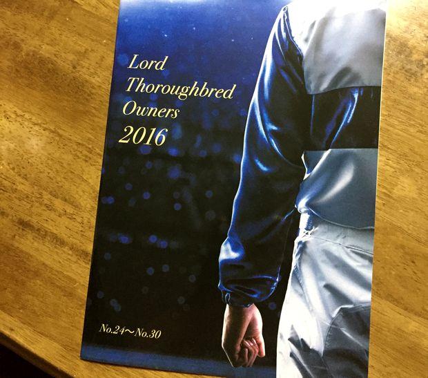 ロードTO2016年追加募集馬カタログ