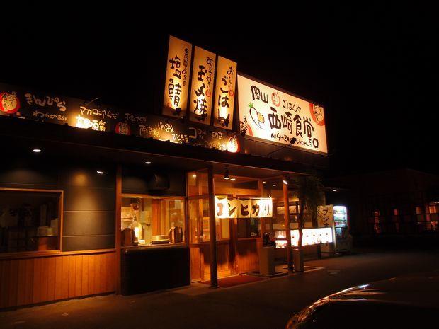 西崎食堂①