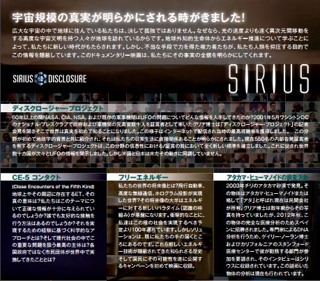 sirius2.png