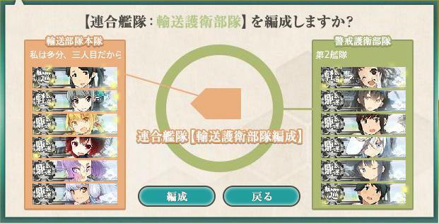 E-3hensei_2016052622171149a.png