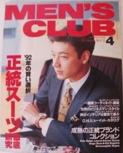 MENS_CLUB_APRIL_1992.jpg