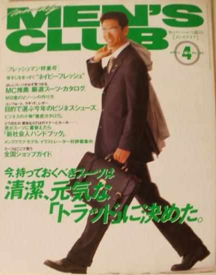 MENS_CLUB_APRIL_1994.jpg