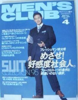 MENS_CLUB_APRIL_1995.jpg