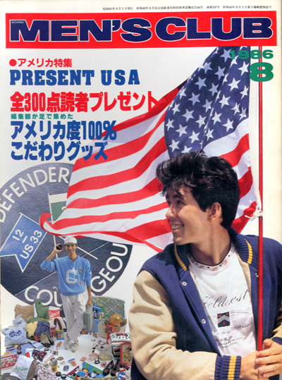 MENS_CLUB_AUGUST_1986.jpg